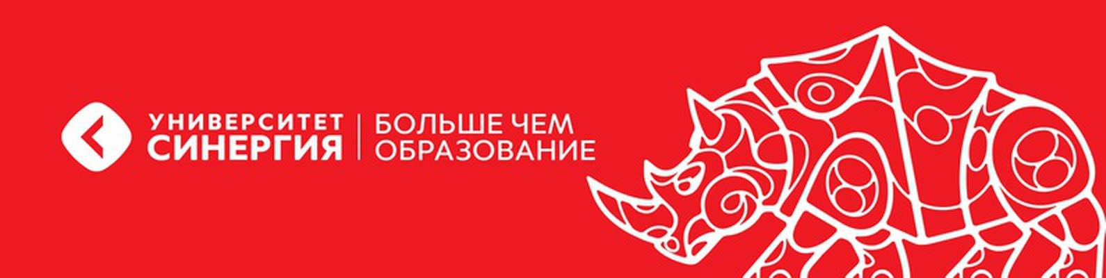 Университет СИНЕРГИЯ - отзывы сотрудников